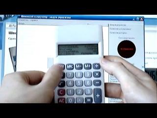 Калькулятор с просмотром текста