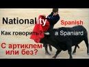 Nationality Как говорить Гражданство С артиклем или без Английский язык Грамматика