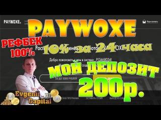 PAYWOXE 10% за 24 часа РЕФБЕК 100%