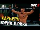 UFC 2 КАРЬЕРА 1 - Юрий Бойка
