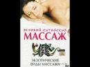 Великий китайский массаж 2008
