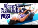 Beginners Yoga for Relaxation Sleep Flexibility Stretches for Stress Anxiety Pain Relief