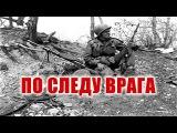 По следу врага - Лучшие военные фильмы 1941 - 1945