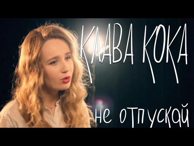 Клава Кока Не отпускай piano version 🎶 МУЗЫКА HD 🎶