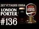 Дегустация пива 136 - английское пиво Fuller's London Porter! 18