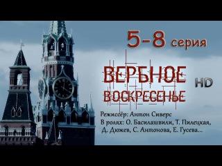 ᴴᴰ Вербное воскресенье 5,6,7,8 серия Мелодрама, Драма, История