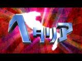 Хеталия и страны Оси / Hetalia Axis Powers [11 из 52] [Dzi-tyan & Tasuke]