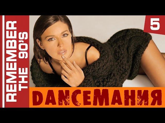 Remember The 90's - Danceмания 5