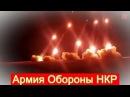Армения карает Азербайджан ракетами и артиллерией.