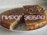 Пирог зебра. Прстой пирог. Пирог с какао. Cocoa cake