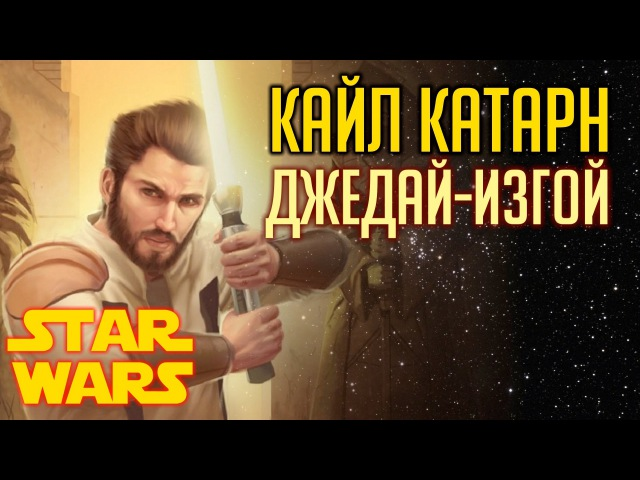 Все о Звездных Войнах Кайл Катарн