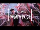 Noize MC Марафон