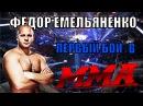 Федор Емельяненко первый бой в ММА против Мартин Лазаров / бои без правил Федор Е...