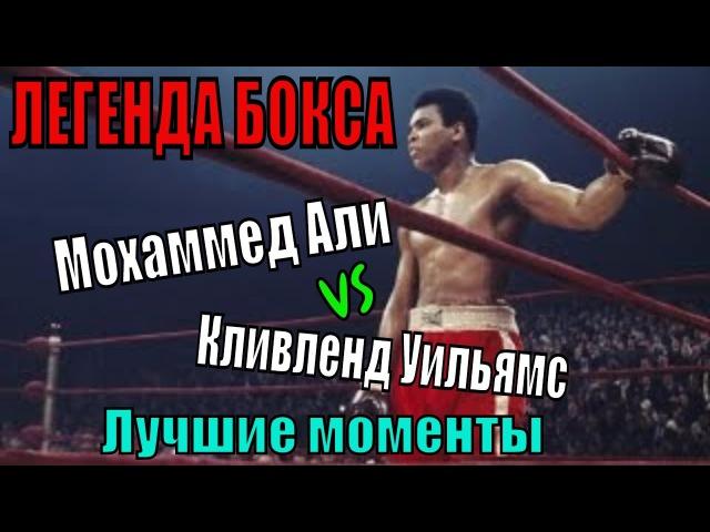 Легенда бокса Мохаммед Али - Кливленд Уильямс / Muhammad Ali vs Cleveland Williams - Highlights