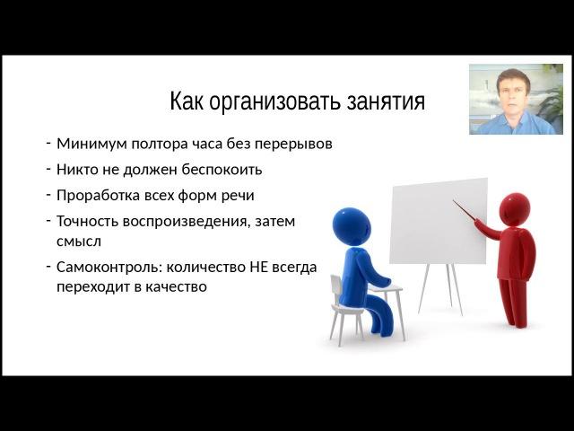 Как грамотно организовать занятия при изучении английского Основные этапы изучения английского