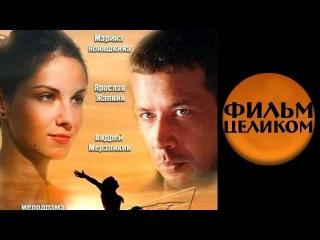 Дети Водолея (2013) 3-часовая мелодрама фильм сериал