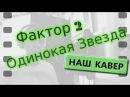 Фактор 2 - Одинокая звезда [ vocal cover вокал кавер Yamaha PSR E-433 amurproject ]