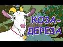 Коза-дереза мультфильм.  Русская народная сказка Коза Дереза