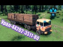 Spin Tires Урал 44202-3511-80