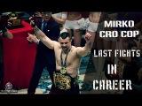 Mirko Cro Cop - last fights in career 1080p  Rizin documentary  КроКоп последний бой