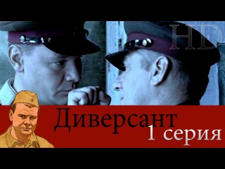 Диверсант 2004 (1 сезон 1 серия)