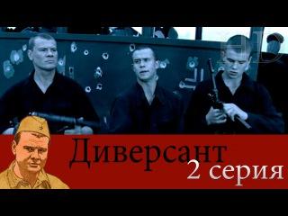 Диверсант 2004 (1 сезон 2 серия)