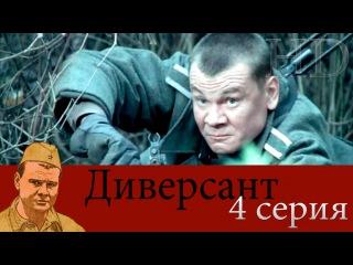 Диверсант 2004 (1 сезон 4 серия)