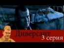 Диверсант 2004 (1 сезон 3 серия)