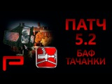Патч 5.2 - Разбор Стрима Ubisoft - Buff Тачанки - Nerf Бородача - Rainbow Six Siege