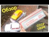 #Обзор #Капсула времени  ЗАЗ 968, 968 М (Игрушка) #USSR CAR ZAZ