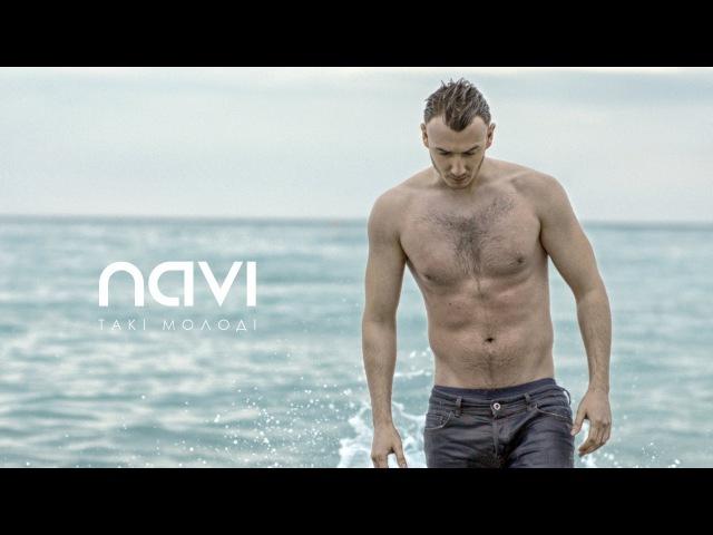 Ivan NAVI - Такі Молоді