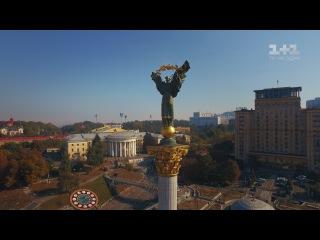 Відчуй ритми міст. Україна. Моя країна