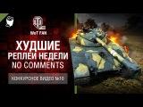 Худшие Реплеи Недели - No Comments - Конкурсное видео №3 - Этап 2 [World of Tanks]