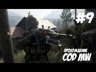 Прохождение Call of Duty: Modern Warfare Remastered 9 - Грехи отца