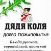 """Ресторан """"ДЯДЯ КОЛЯ"""""""