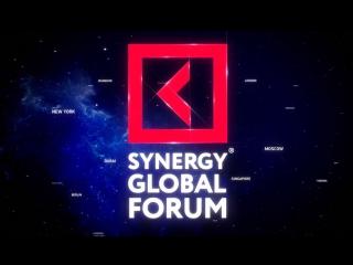 Synergy Global Forum 2017 за 1 минуту