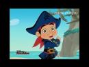 Джейк и пираты Нетландии 4 сезон 4 серия - Тайна Могучего Колосса (Дисней) online-multy.ru