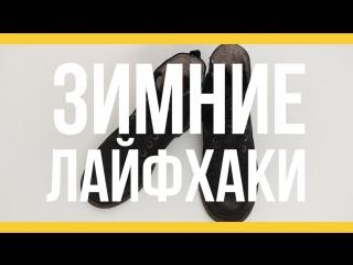 Зимние лайфхаки [Якорь | Мужской канал]
