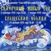Сказочный Новый Год и Коляда с Иваном Царевичем