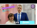 Савиновы Катя и Денис о шоу группе SKY73