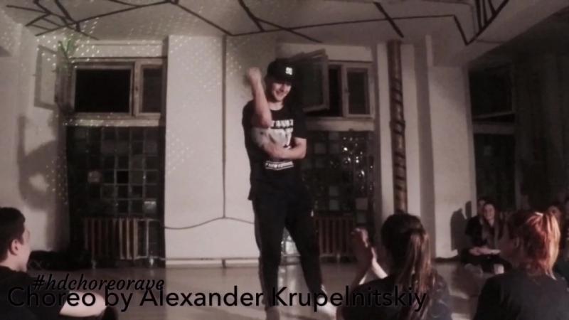 Choreo by Alexander Krupelnitskiy   Choreo Rave   HD Dance Corporation