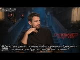 Exclusive_ Theo James Says Divergent Cast Arent Involved In TV Show HD Rus Sub