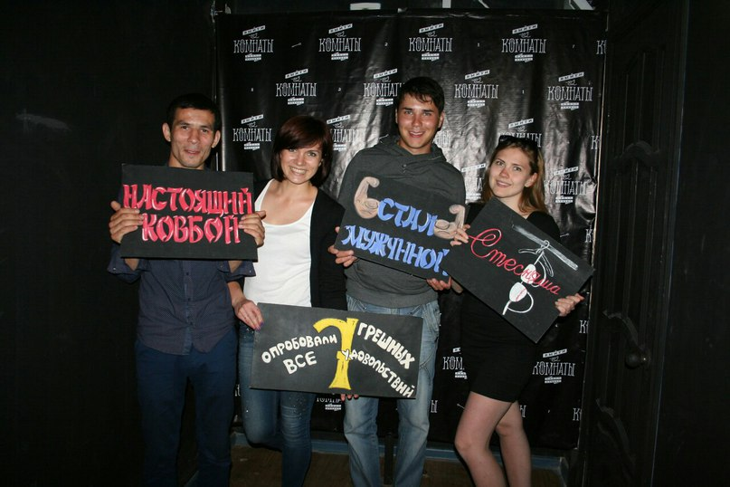 Komnata quest - escape room guest's photo'