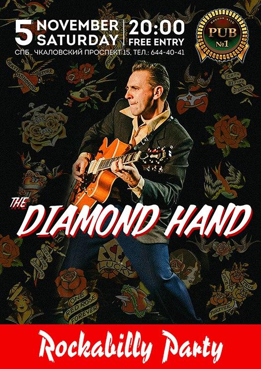 05.11 The Diamond Hand в Пабе №1!!!