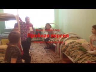Видеорепортаж дома Веселые искатели