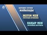 Садақаға кім мұқтаж Жаңа ролик Асыл арна (1)
