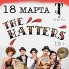 18/03   THE HATTERS (Шляпники)   Томск