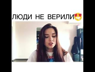 Ольга Бузова - Люди Не Верили ( Аня Нарыкова Cover)