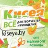 Kiseya.by - интернет-магазин все для рукоделия