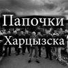 Папочки Харцызска :)